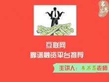 互联网项目融资运作实战教程【韦苏恩出品】