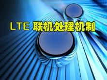 LB12 LTE的联机处理机制【LTE机制与流程】