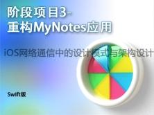 项目实战-重构MyNotes(我的记事本)应用-Swift版