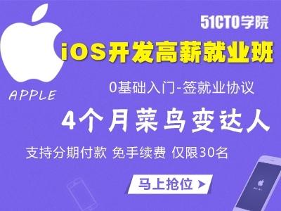51CTO学院iOS开发线上培训高薪就业班【第一期】