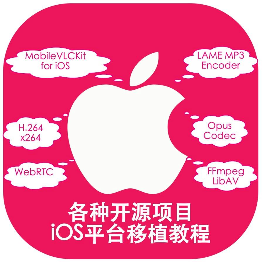 iOS开源框架编译移植视频教程基础篇