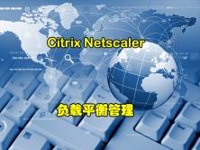 Citrix Netscaler 负载平衡管理