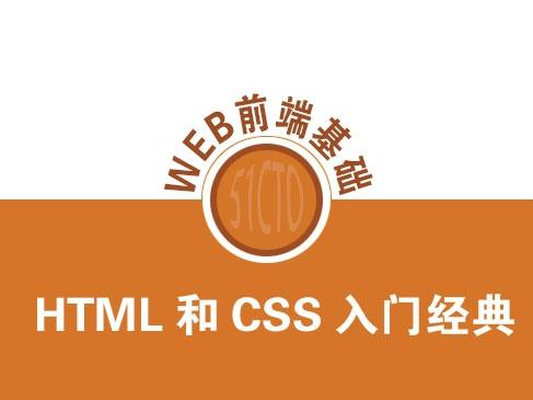 HTML和CSS 6小时入门经典视频教程