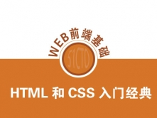 HTML和CSS 6小时学习经典视频教程