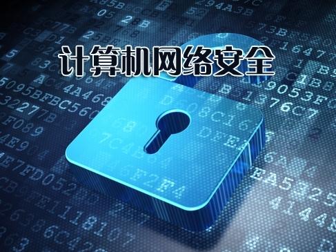 计算机网络安全精讲视频课程