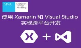 使用 Xamarin 和 Visual Studio 实现跨平台开发