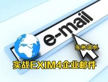 张彬录制-EXIM4企业级邮件服务器实战视频课程