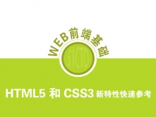 HTML5和CSS3新特性视频教程