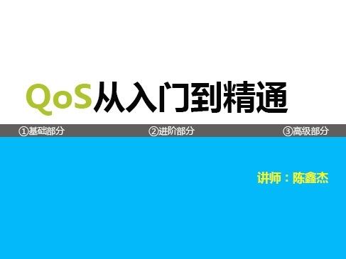 QoS从入门到精通视频课程【CCIE魔鬼训练营城域网专题】 陈鑫杰主讲