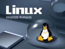 Linux 入门基础-环境搭建/系统安装视频课程