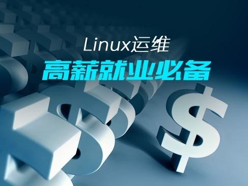 LinuxShell入门视频课程【51cto公开课第一期】
