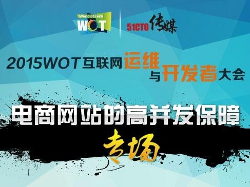 WOT2015互联网运维与开发者大会:电商网站的高并发保障专场