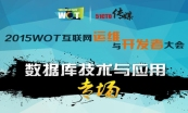 WOT2015互联网运维与研发者大会全专题