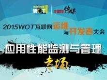 WOT2015互联网运维与研发者大会-应用性能监测与管理专场视频课程