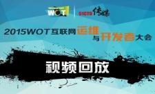 WOT2015互联网运维与开发者大会全专题