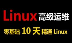 Linux基础与提升-Raid0-Raid1-Raid5-Raid10配置和管理(第11天)