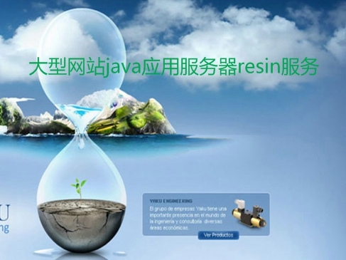 大型网站Java应用服务器Resin服务深入讲解视频课程
