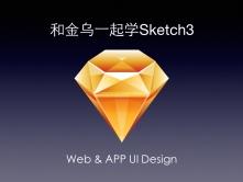 和金乌一起学 Sketch3 APP UI 设计实战视频课程