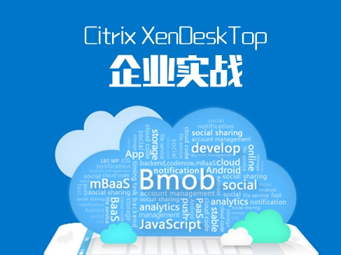 Citrix XenDesktop企业实战视频课程