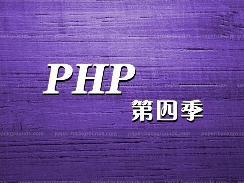 PHP第四季視頻課程(ThinkPHP+jQuery+UI+微博系統)【李炎恢】