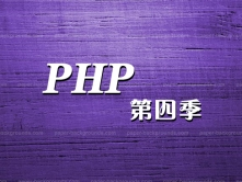 PHP第四季视频课程(ThinkPHP+jQuery+UI+微博系统)【李炎恢】