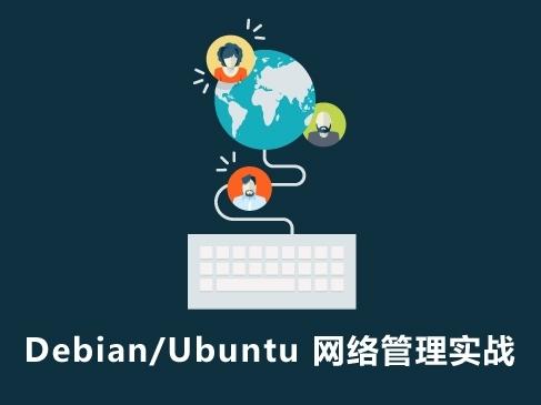 Debian/Ubuntu 网络管理实战视频课程[张彬]