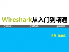 《Wireshark协议分析基础与提升》视频课程[陈鑫杰主讲]