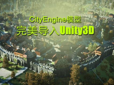 CityEngine模型优秀导入Unity3D(与Unity3D交互系列教程)