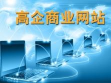 零起点ASP.NET企业网站实战项目之《高企商业网站》视频课程