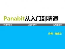 《Panabit基础与提升》上网行为管理(流控)视频课程「陈鑫杰主讲」