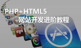 PHP+Html5网站开发进阶教程系列2—基础知识视频课程