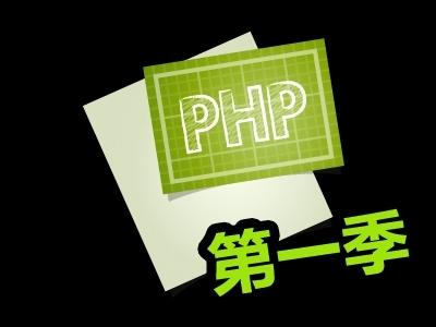 PHP第一季视频教程【李炎恢老师】
