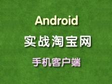 Android应用实战:淘宝网手机客户端全程实录视频课程(第一季)
