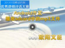 Android开发:播放sdcard中的mp3文件视频课程