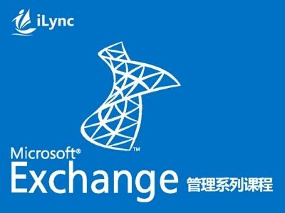 Exchange Server 2010精讲系列视频课程