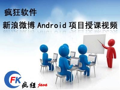 疯狂软件新浪微博Android项目案例精讲视频课程