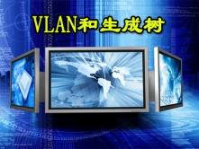 VLAN和生成树如何在企业网应用