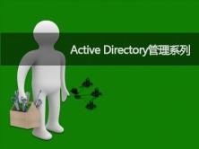 Active Directory:ADMT3.2域迁移应用视频课程