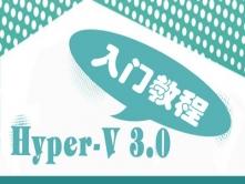 Hyper-V 3.0入门(HyperV安装+虚拟机创建、管理、迁移+虚拟磁盘管理)