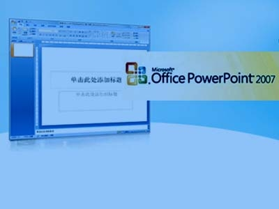 PowerPoint 2007基础入门视频教程