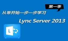 从零开始一步一步学习Lync Server 2013视频课程 第一季专题