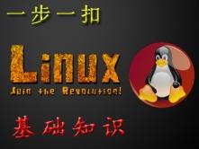 """""""一步一扣""""细讲Linux基础知识视频课程"""