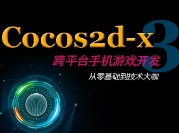 Cocos2d-x跨平台手機游戲開發專題(購課送書)