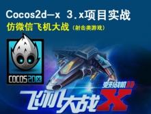 【李宁】Cocos2d-x 3.x 项目实战:仿微信飞机大战视频课程