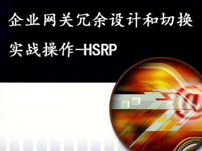 企业网关冗余设计和切换实战操作-HSRP