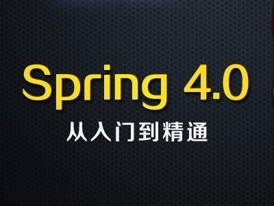Spring4.0从入门到精通视频教程(没有答疑服务)