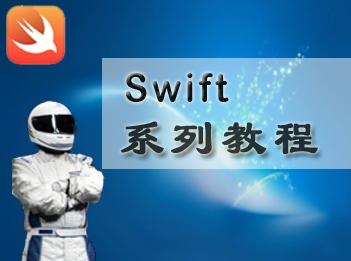 国内最全苹果Swift语言开发精品套餐课程