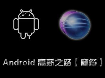 Android 開發高薪之路套餐