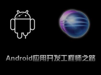 Android应用开发工程师之路