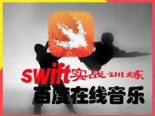 Swift实战训练百度在线音乐案例视频教程